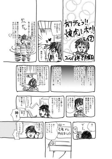焼肉レポ漫画(2018年8月期)