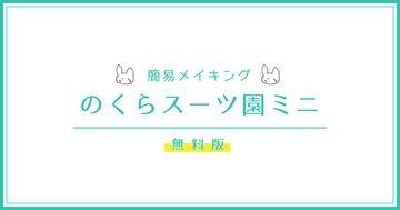 【無料版】のくらスーツ園ミニ