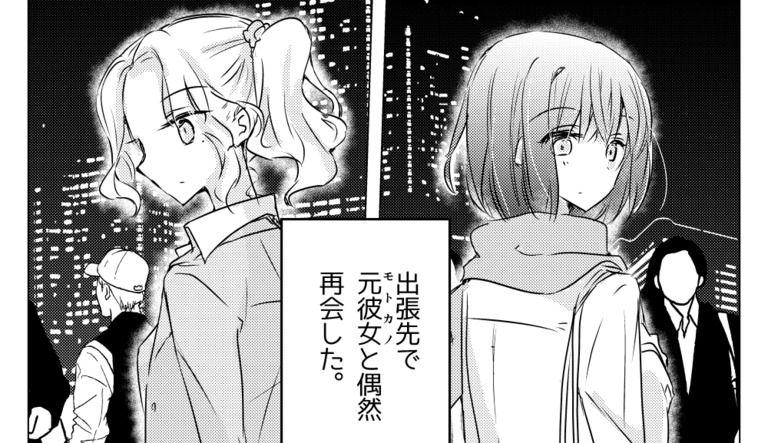 【支援者向け】たいやき先生「元彼女と偶然再会する話」冒頭2ページ ネームチラ見せ