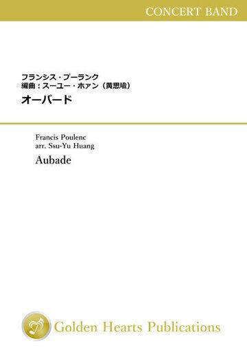 スーユー・ホァン編曲のプーランクのピアノ協奏曲「オーバード」販売開始しました!