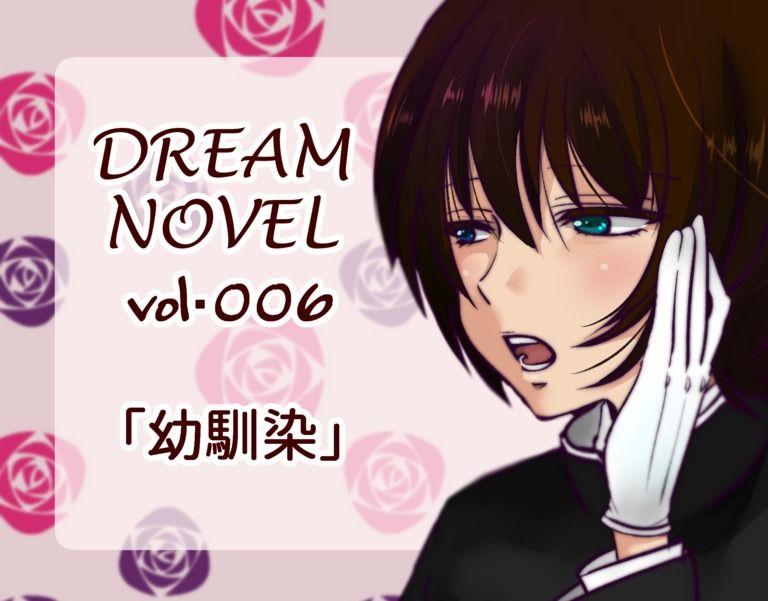 ドリームノベル♡vol.006「幼馴染」