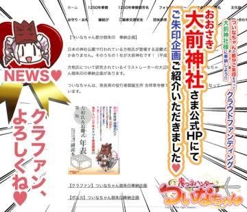 【メディア掲載情報】大前神社様の公式HPに御朱印企画の情報が掲載されました【クラファン】