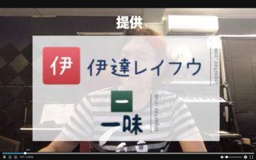 【動画】来兎教の第255回
