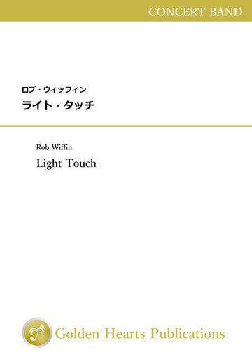 ロブ・ウィッフィン(Rob Wiffin)の新作「ライト・タッチ(Light Touch)」販売開始しました!