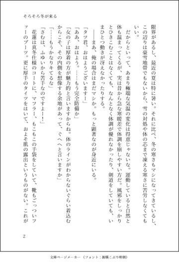 【更新告知】2018/11/10 製作手記