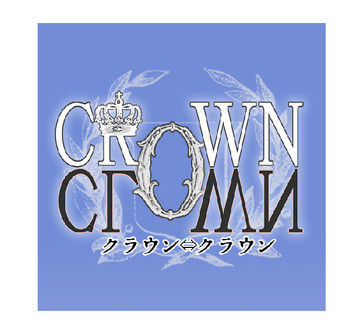 「Crown⇔Clown」不具合の改善及びパッチの配信(※ファンクラブ先行配信版は対象とはなりません)
