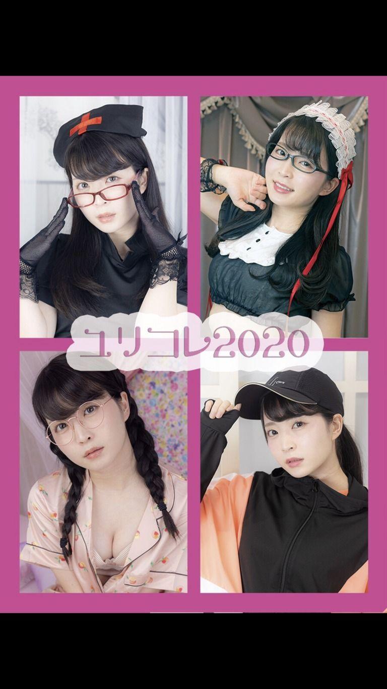 ユリコレ2020