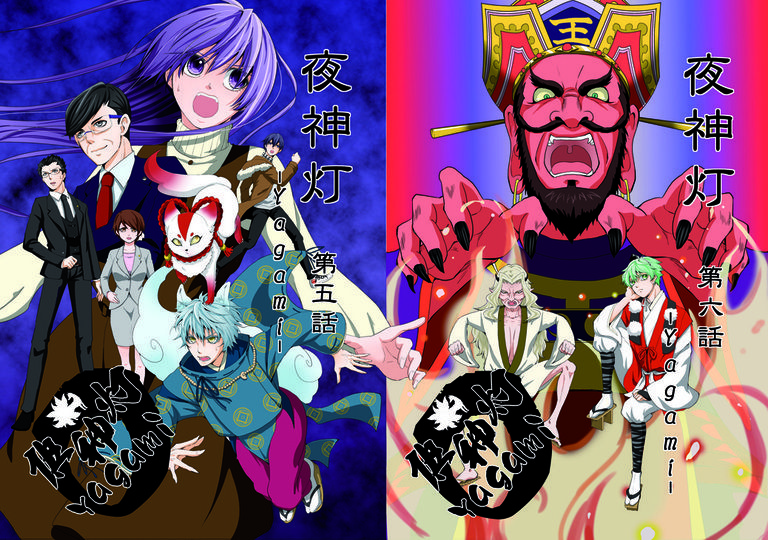 漫画「夜神灯-Yagami-」3巻