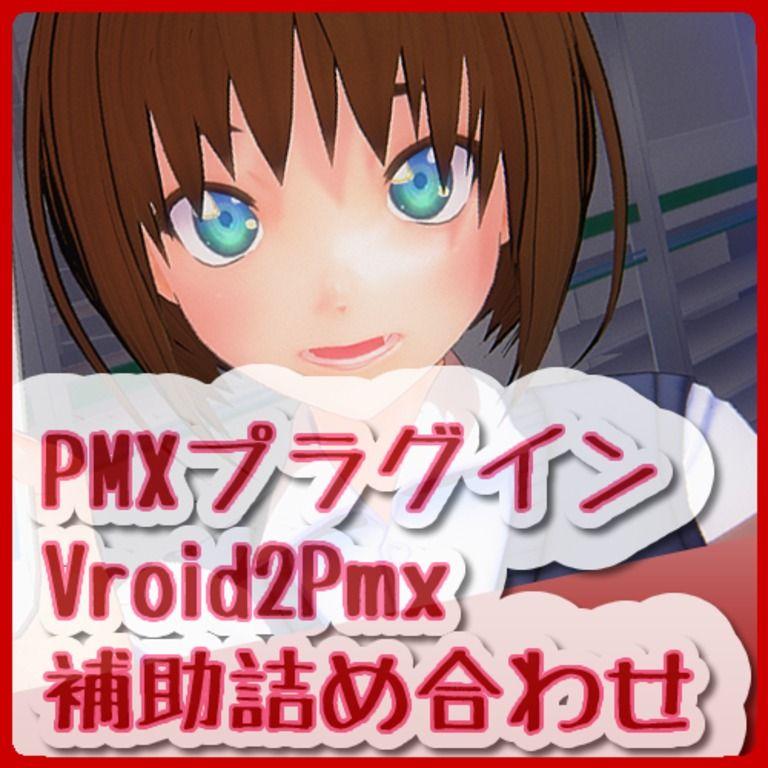 【MMD】VRoid2Pmx補助プラグイン【PMXプラグイン】