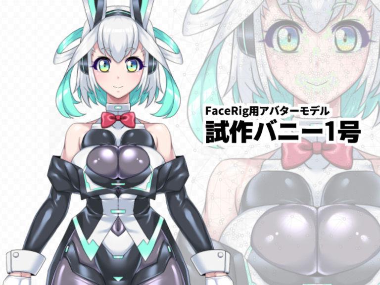 FaceRig用アバターモデル「試作バニー1号」