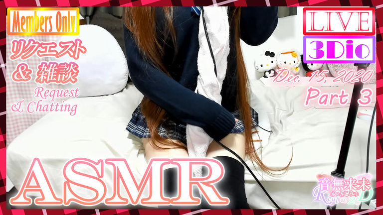 【メンバー限定】マイクロミニ絶対領域JKのリクエスト&雑談ASMR♥Part3【Dec. 15, 2020】
