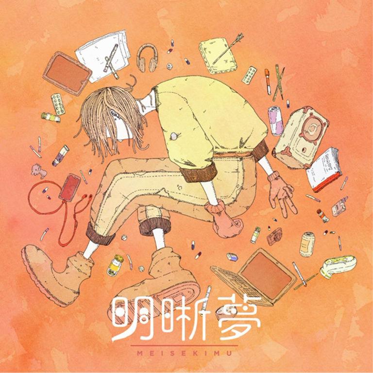tetote 1st fullalbum[明晰夢-MEISEKIMU-]
