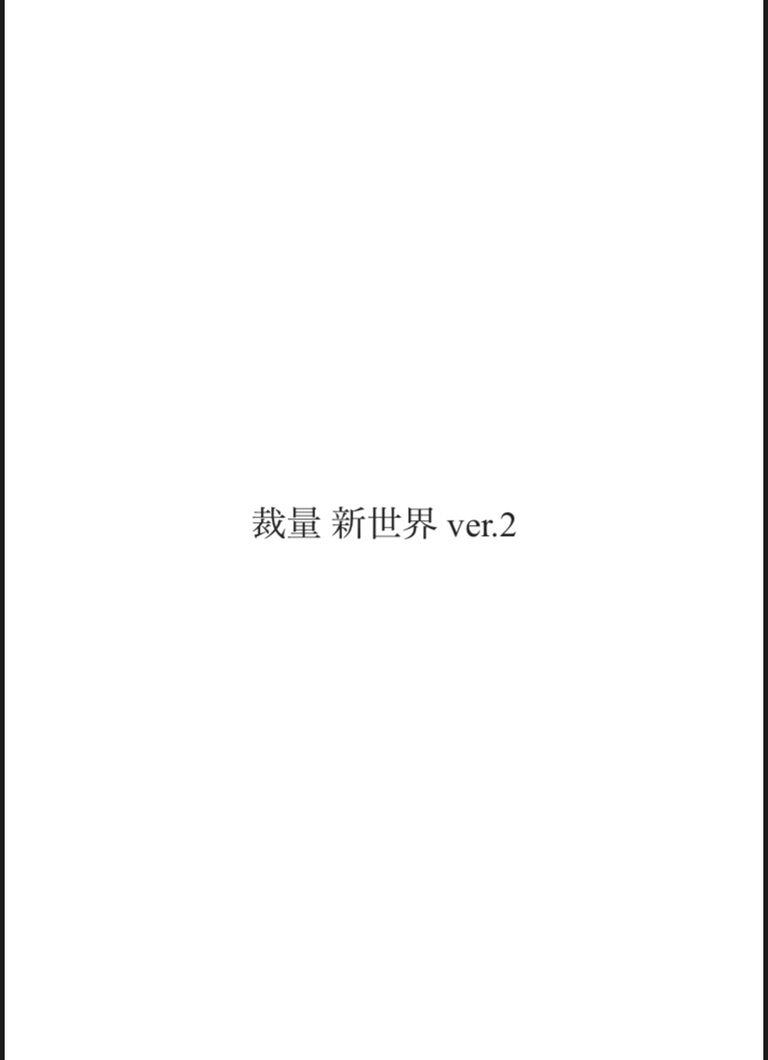 新世界 裁量ノート