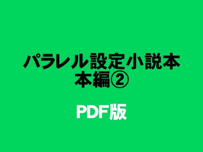 [PDF]パラレル小説本編2巻