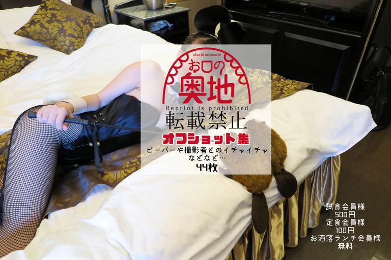 バニーオフショット写真集【試食会員様】