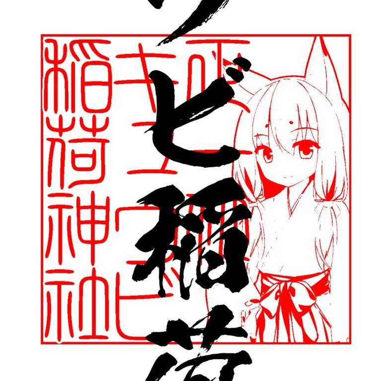 神札データ2021