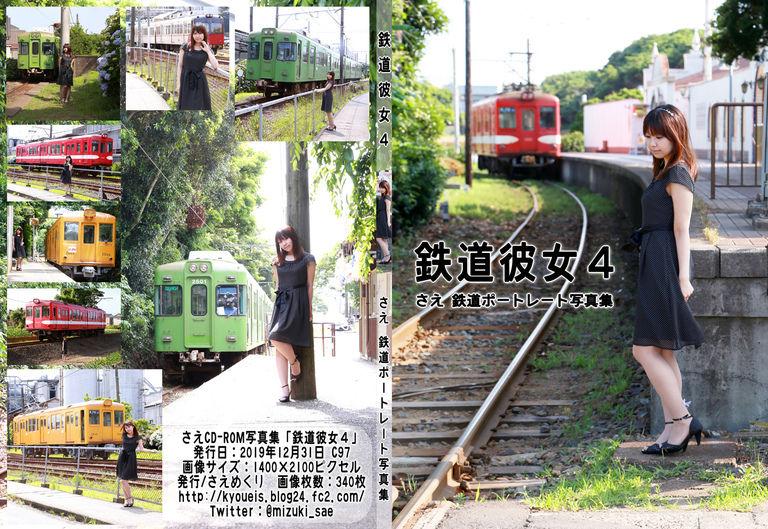 【DL版】鉄道彼女4