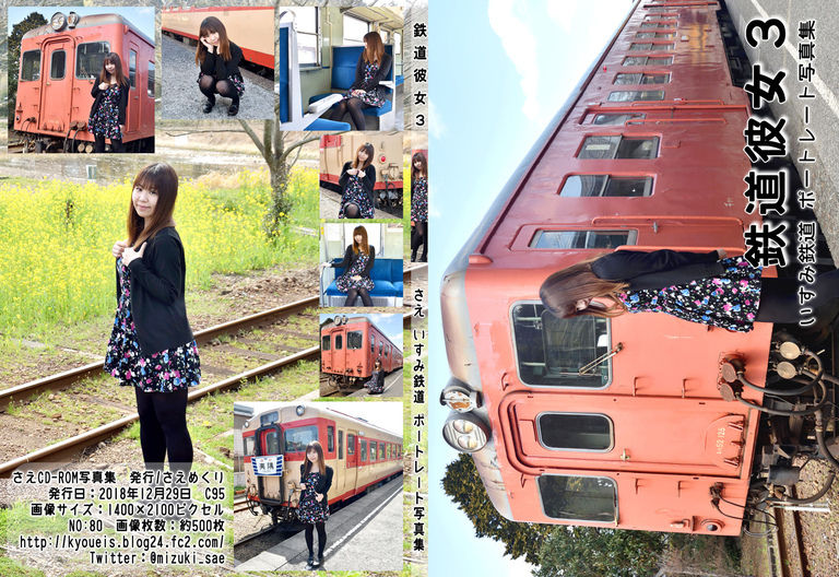 【DL版】鉄道彼女3