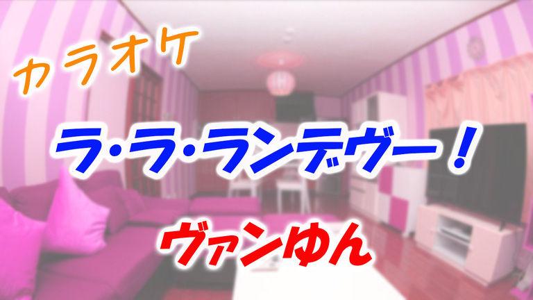 【カラオケ】ラ・ラ・ランデヴー! / ヴァンゆん