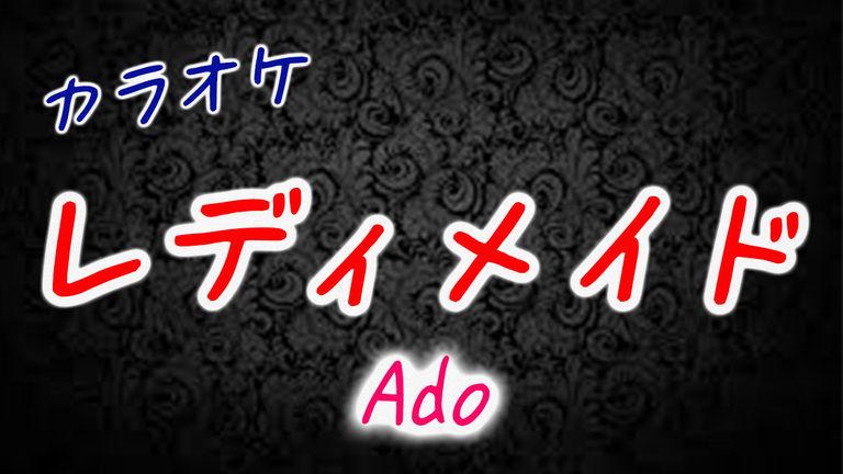 カラオケ【Ado】レディメイド ~Off Vocal~