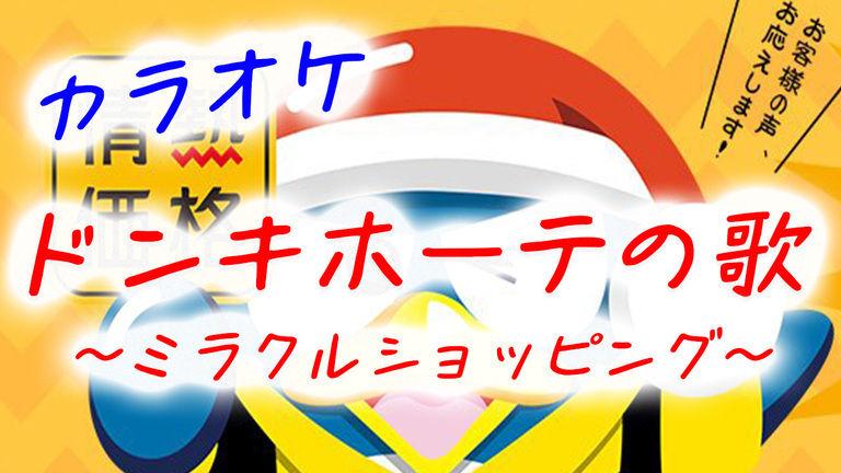 【カラオケ】ドンキ・ホーテの歌 ~ミラクルショッピング~ 田中マイミ