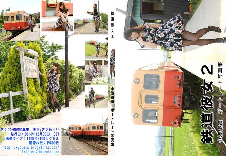 【DL版】鉄道彼女2
