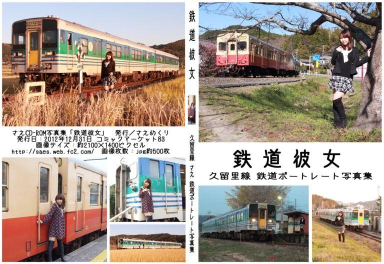 【DL版】鉄道彼女