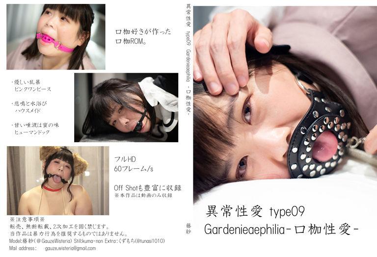 [同梱版]異常性愛 type09 Gardenieaephilia-口枷性愛-
