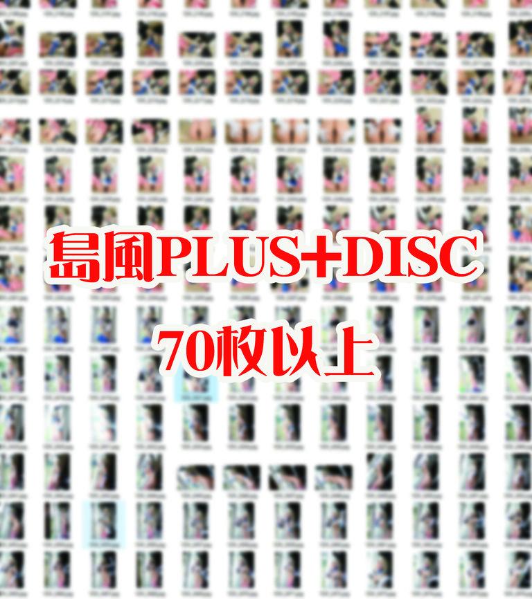 島風+DISC