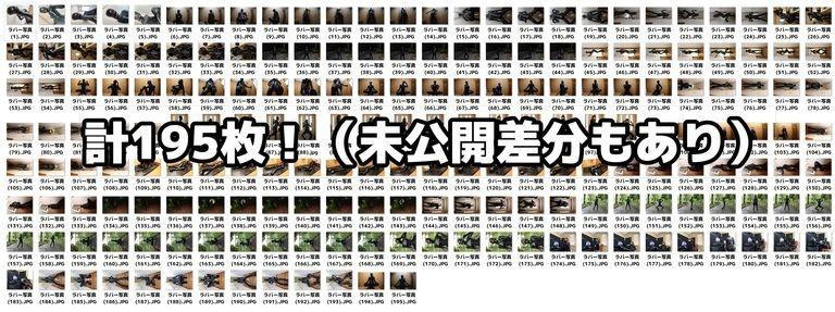 【計195枚】2020年の総まとめラバー写真集!