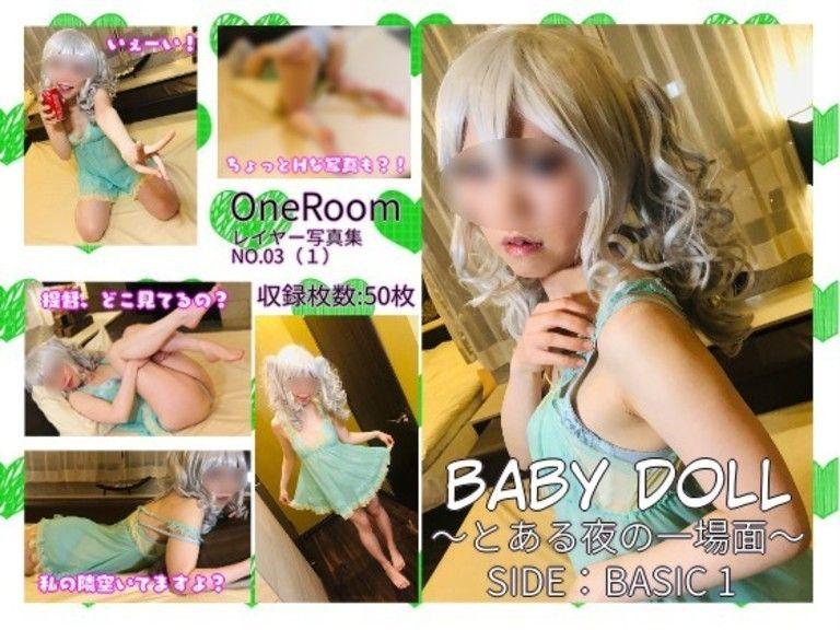 BABY DOLL ~とある夜の一場面~SIDE:Basic 1