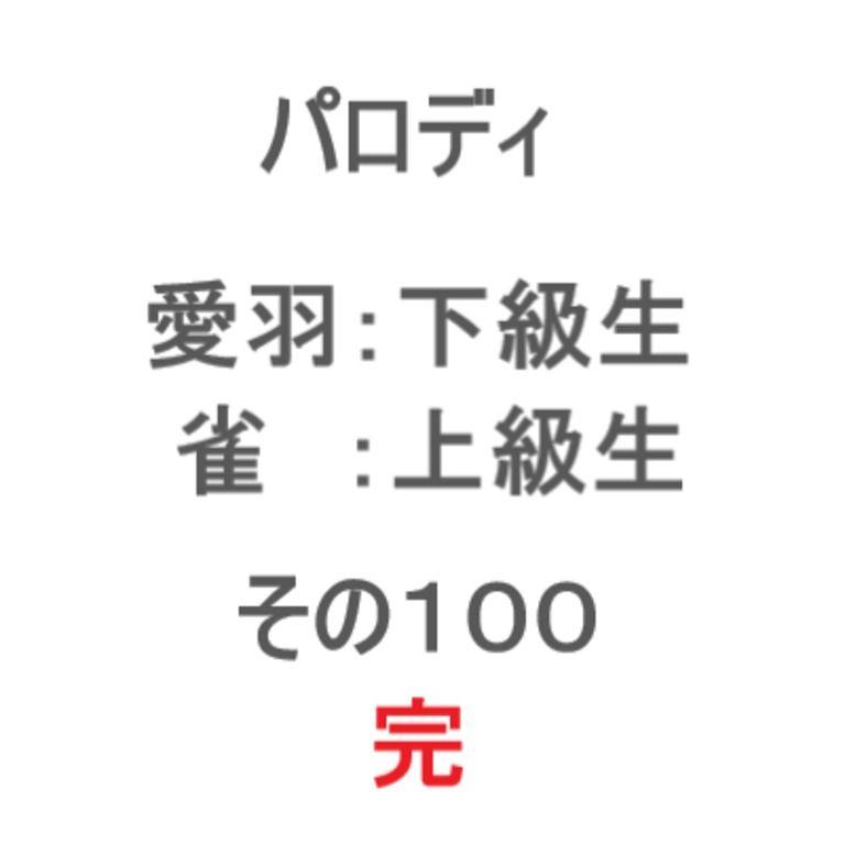 学生パロディ その100 完