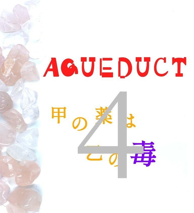AQUEDUCT 甲の薬は乙の毒 4