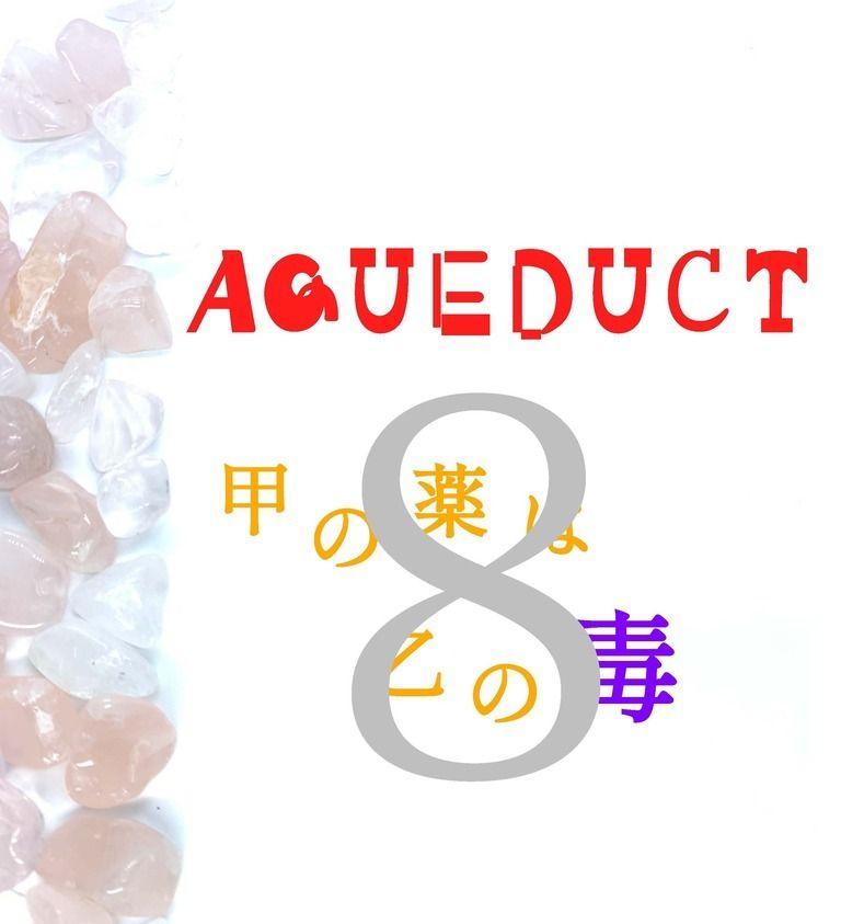 AQUEDUCT 甲の薬は乙の毒 8