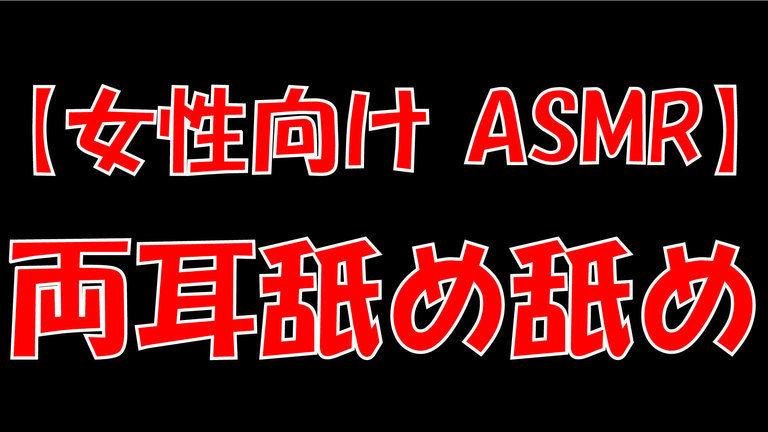 【ASMR】両耳同時舐め ちゅっちゅ
