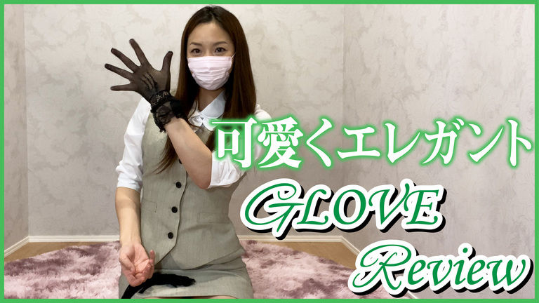 【4K・2🐢】可愛くて美しいエレガントなgloves(手袋)レビュー♡リボン付きのレース、黒