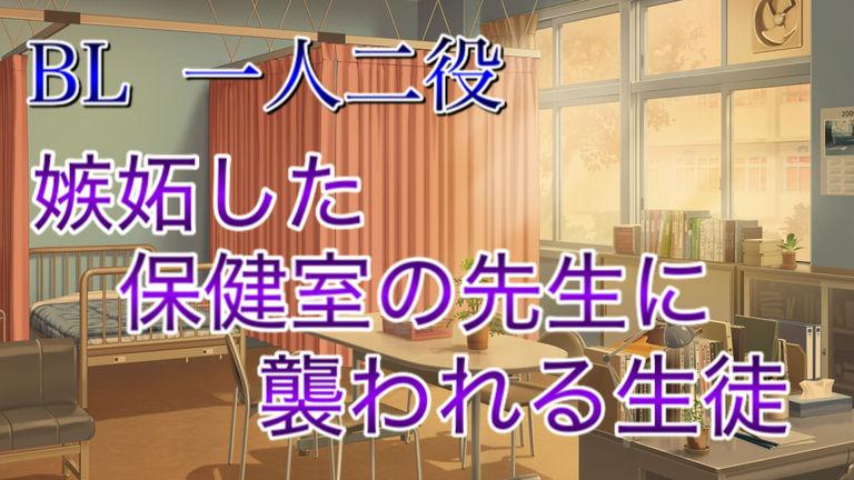 【BL】嫉妬した保健室の先生に襲われる生徒