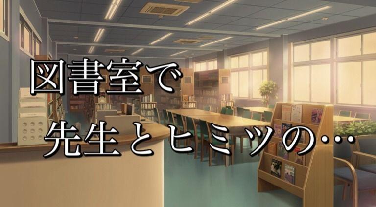 図書室で先生と秘密の…