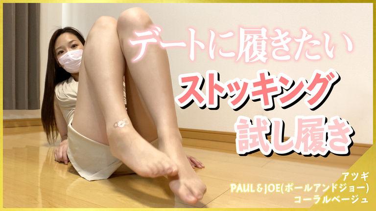 【4K・2🐢】ワンポイントが可愛いベージュストッキングレビュー♡ATSUGI(アツギ)、PAUL&JOE(ポールアンドジョー)