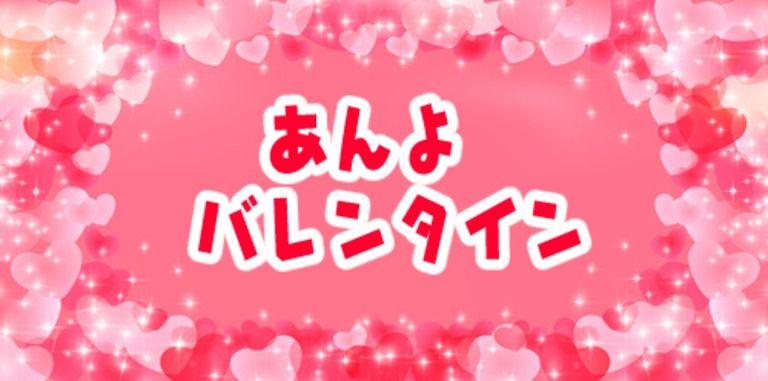 応募者全員プレゼント☆バレンタイン企画