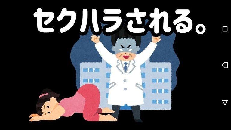 【女性向けボイス】ドSな医者にセクハラ診察される、、、