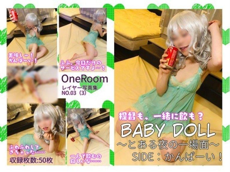 BABY DOLL ~とある夜の一場面~SIDE:かんぱーい!