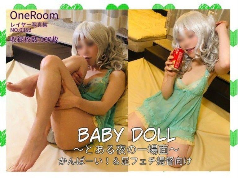 BABY DOLL ~とある夜の一場面~セット2