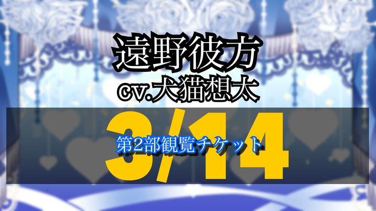 3/14 オンラインイベント第2部観覧チケット 遠野彼方ver.