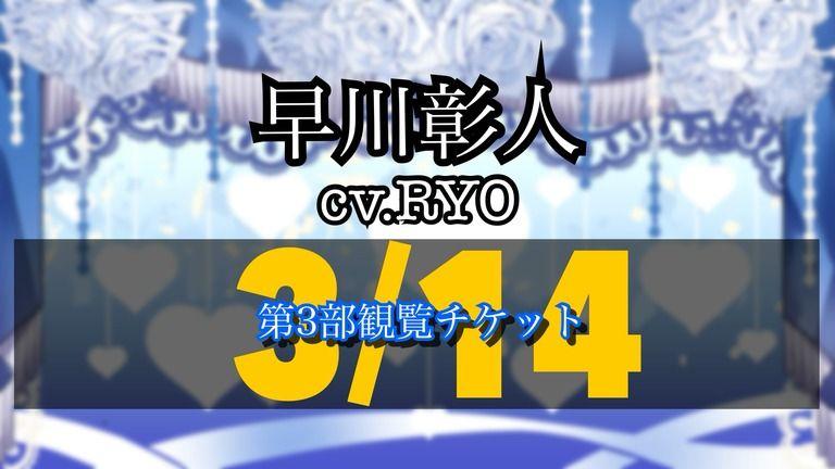 3/14 オンラインイベント第3部観覧チケット 早川彰人ver.