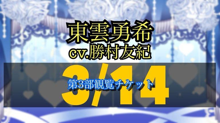 3/14 オンラインイベント第3部観覧チケット 東雲勇希ver.