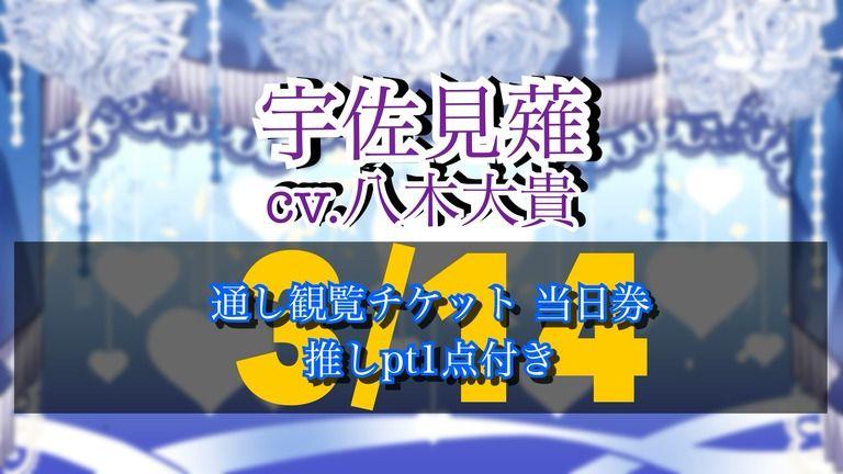 3/14 イベント観覧チケット当日券 『宇佐見薙 推しpt1点つき』