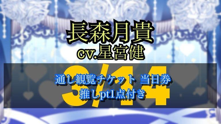 3/14 イベント観覧チケット当日券 『長森月貴 推しpt1点つき』