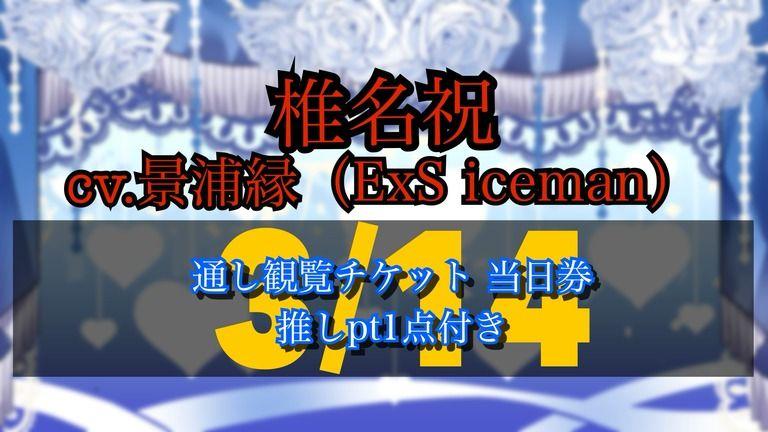 3/14 イベント観覧チケット当日券 『椎名祝 推しpt1点つき』