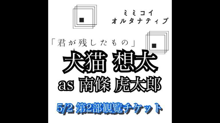 5/2オンラインイベント第2部観覧チケット 当日券&アーカイブ視聴券:犬猫想太 ver.